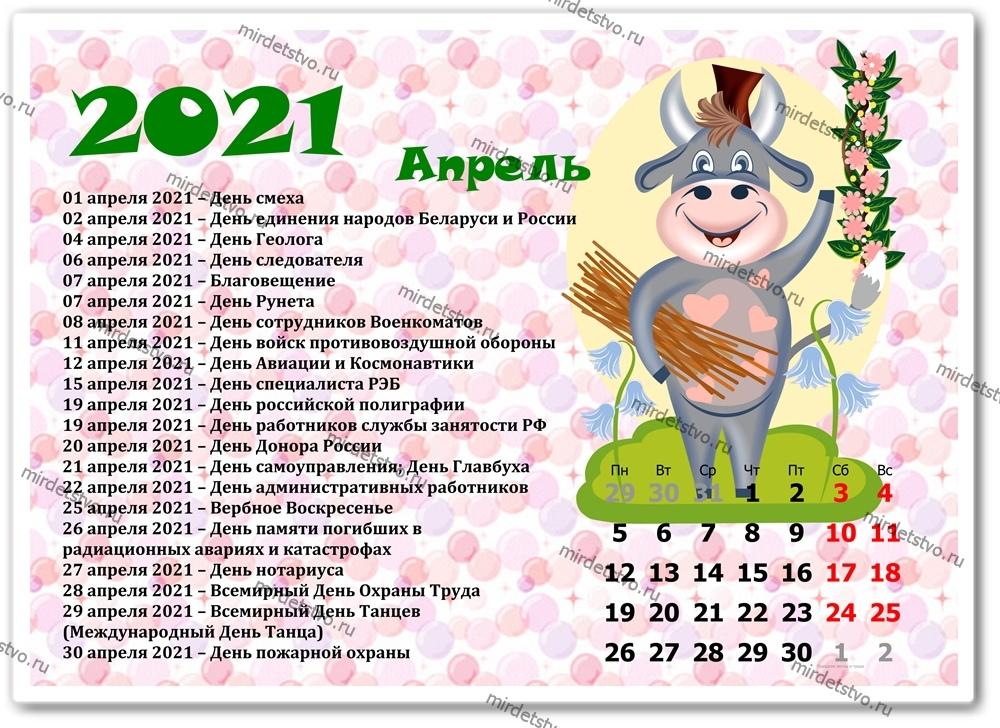 календарь (7)
