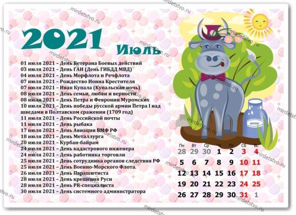 календарь (8)