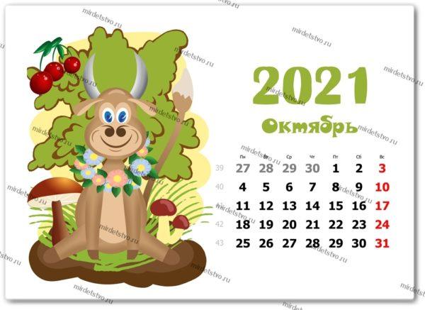 календарь (9)