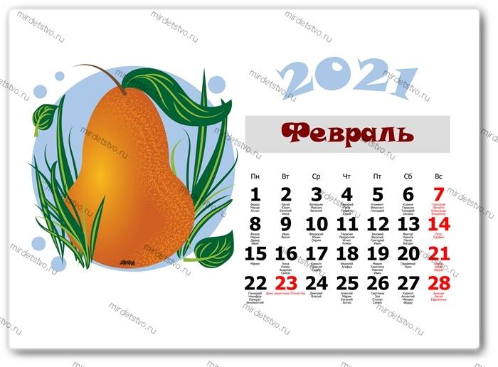 календарь фрукты 002-2