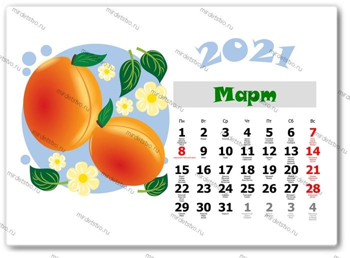календарь фрукты 003-3