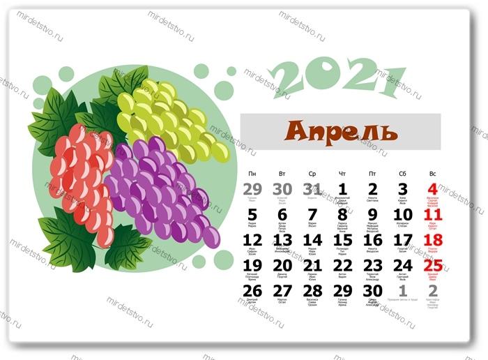 календарь фрукты 004-4