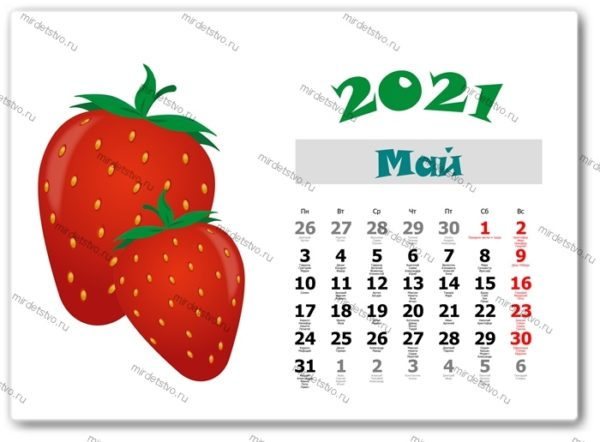 календарь фрукты 005-5