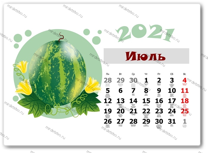 календарь фрукты 007-7