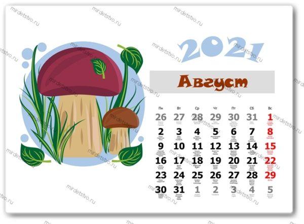календарь фрукты 008-8