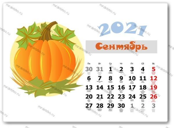 календарь фрукты 009-9