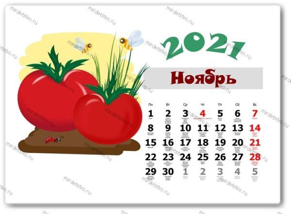 календарь фрукты 011-11a