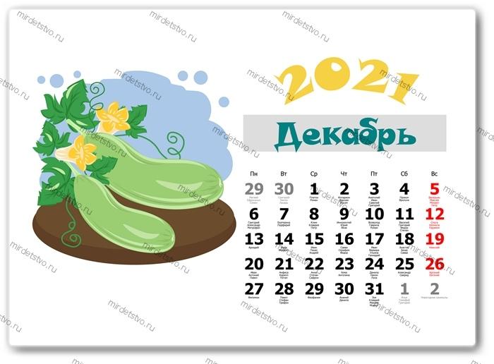 календарь фрукты 012-12