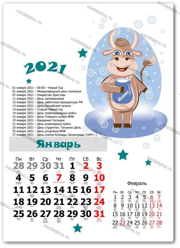календарь именины 001-1
