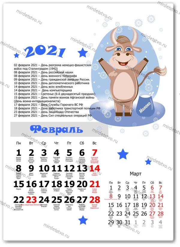 календарь именины 002-2