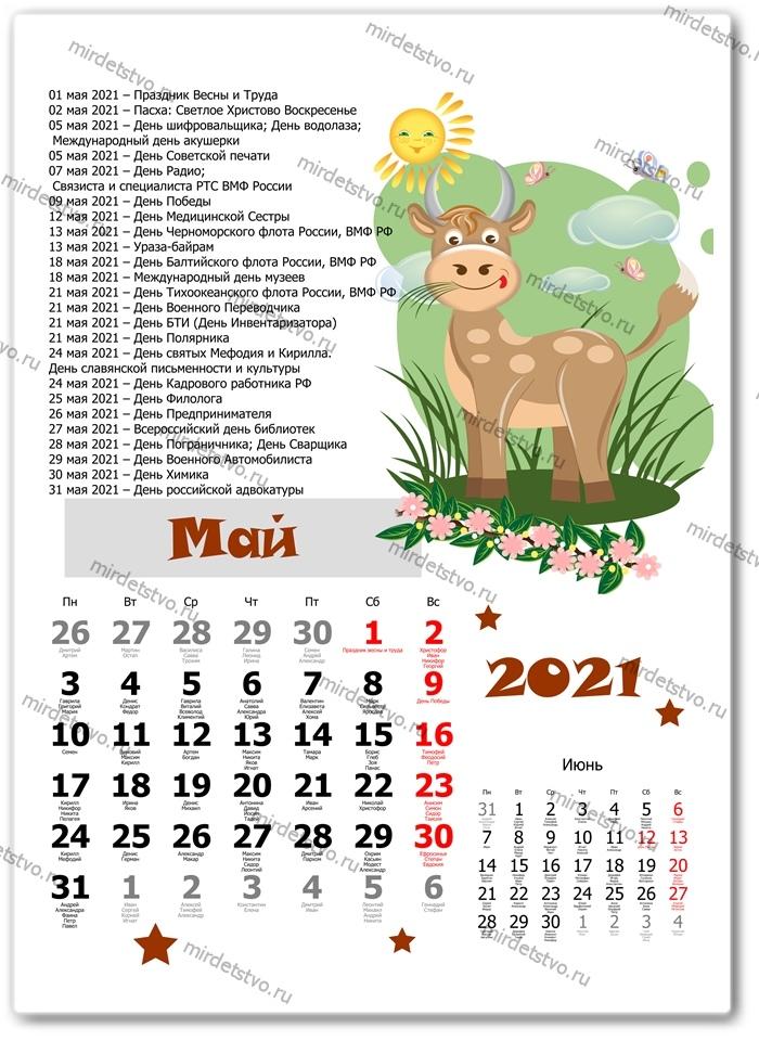 календарь именины 005-5