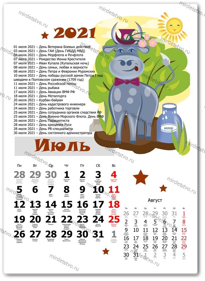 календарь именины 007-7