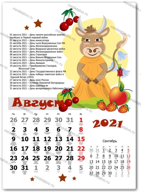 календарь именины 008-8