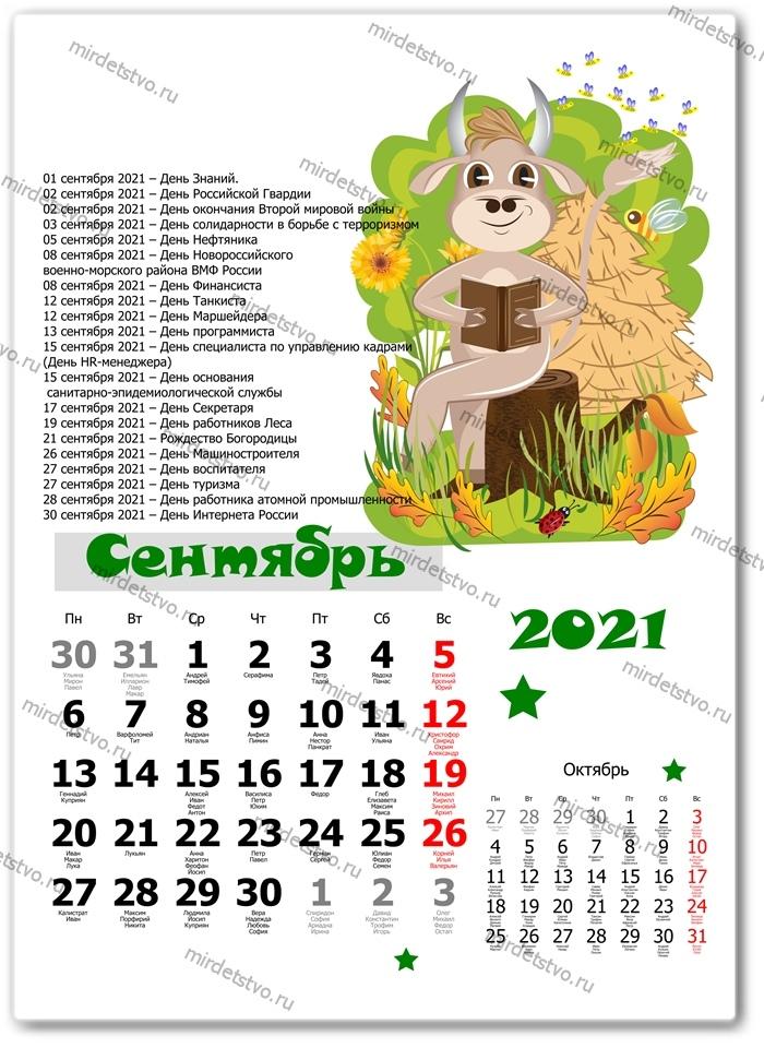 календарь именины 009-9