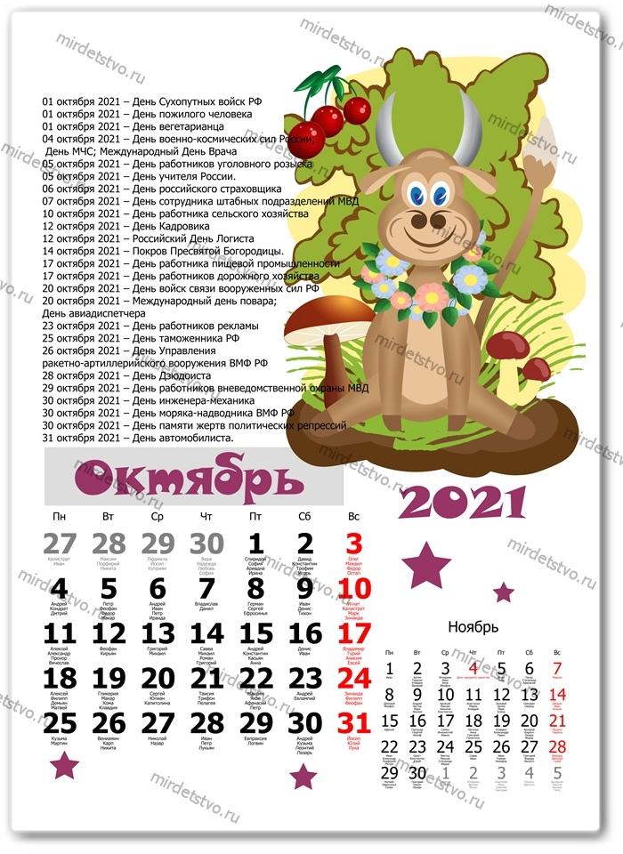 календарь именины 010-10