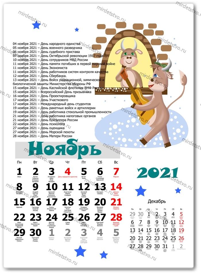 календарь именины 011-11
