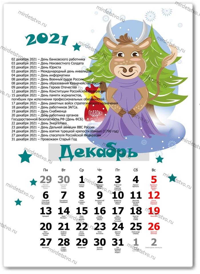 календарь именины 012-12