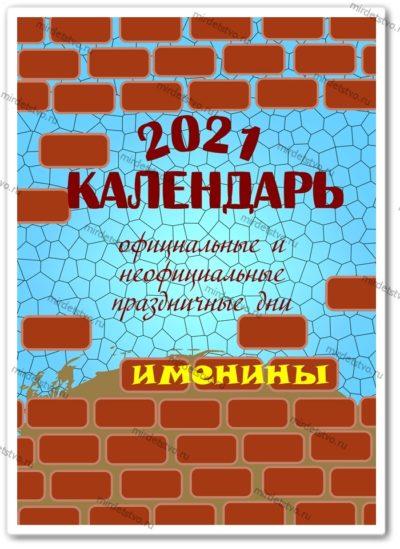 обложка Календарь