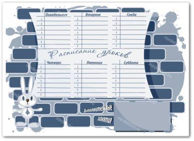 расписание уроков (2)-002
