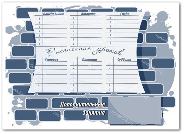 расписание уроков (3)-003