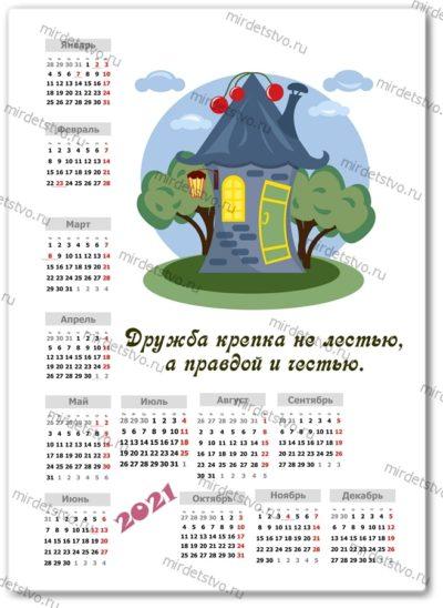 kalendar'-004