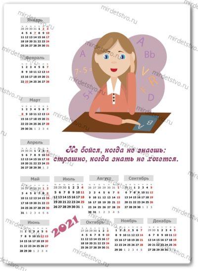 kalendar'-006