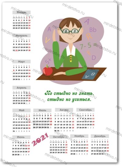kalendar'-007