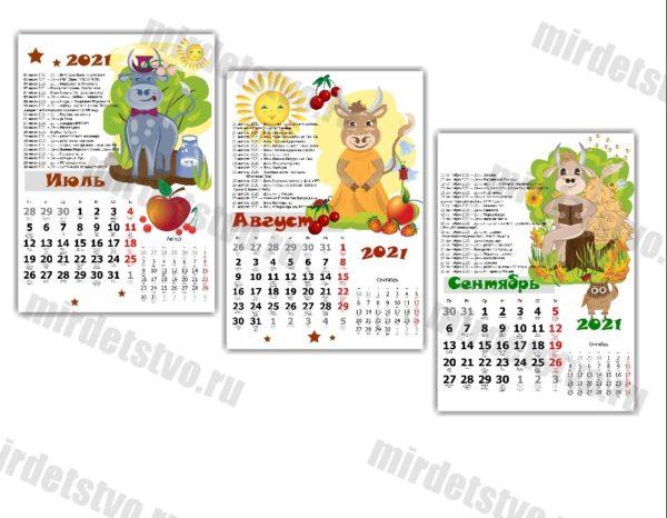календарь праздники2