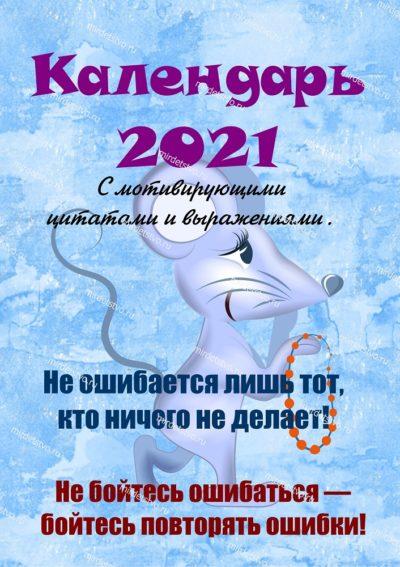 календарь обложка2