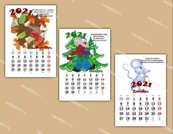 календарь4