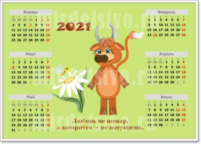 календарь5