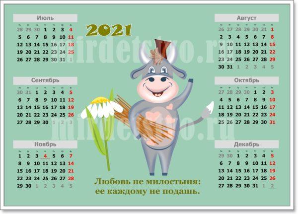 календарь6