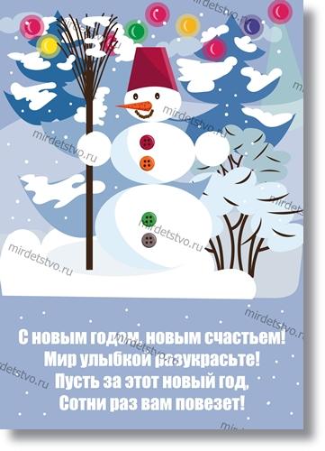 новый год8-01-01