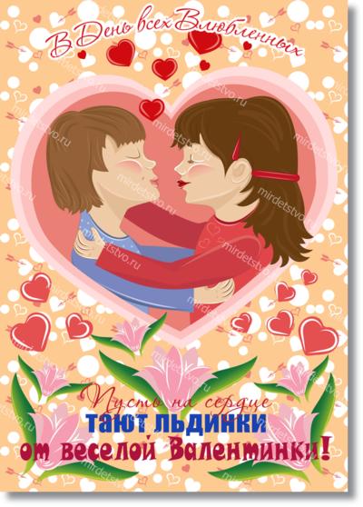 4День влюбленных