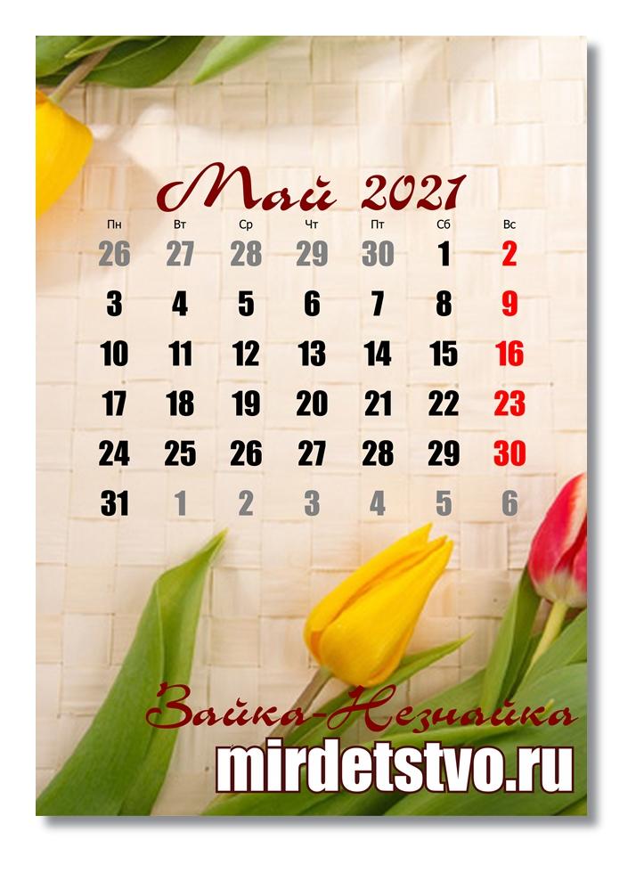 Цветы с календарем