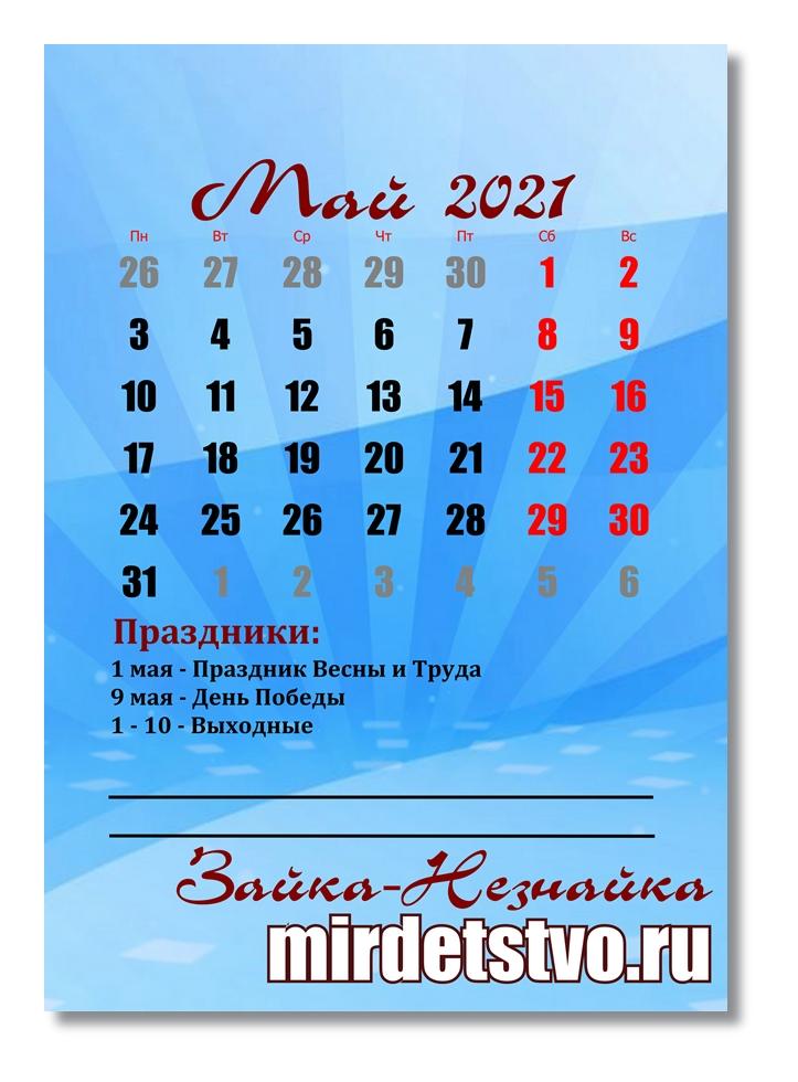 Календарик голубой