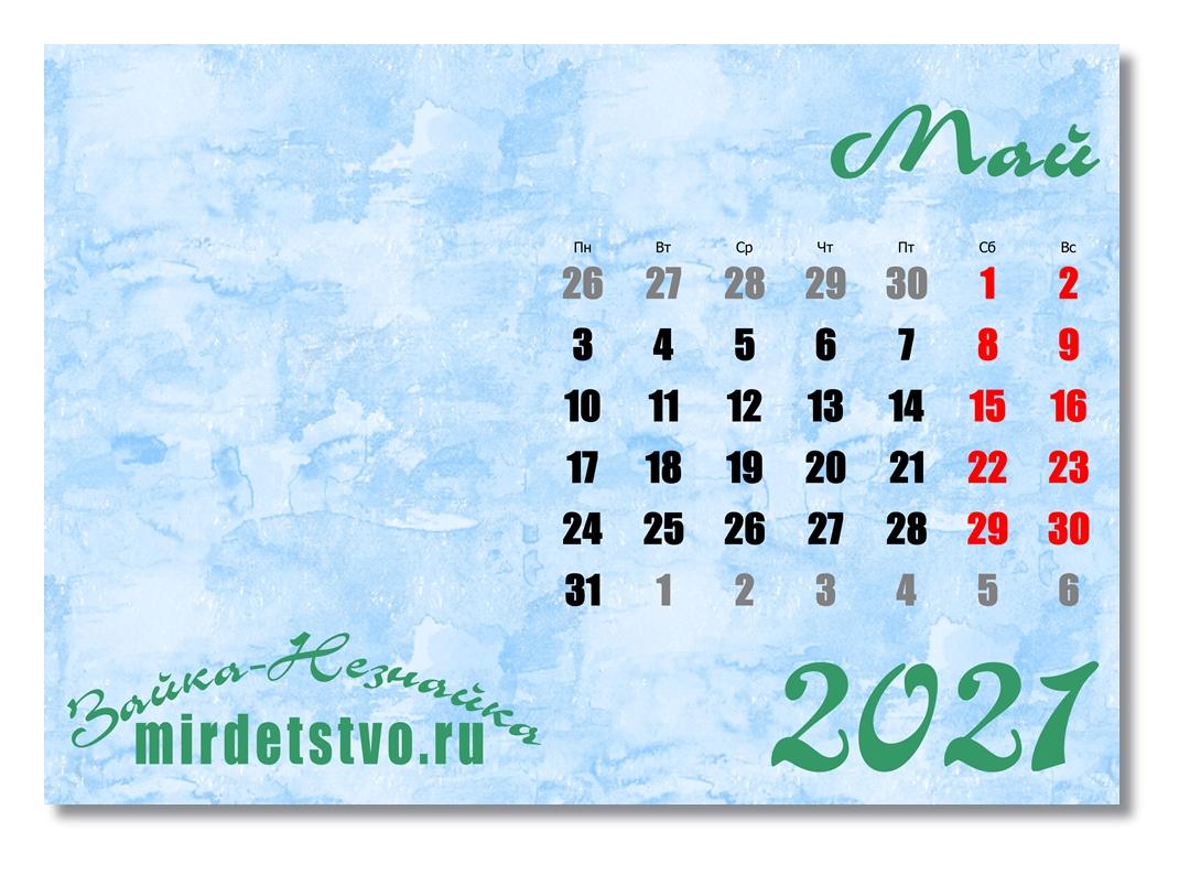 Календарь оригинальный