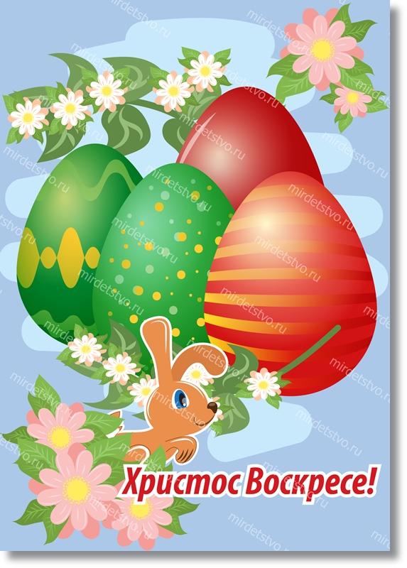 яйца и заяц