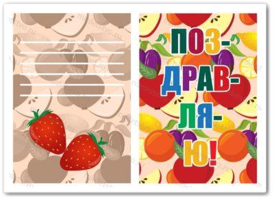 фрукты5