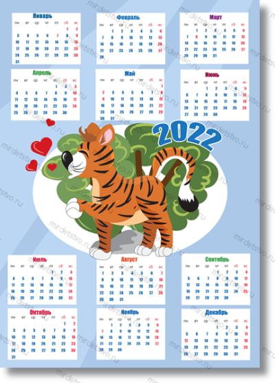 Тигр веселый