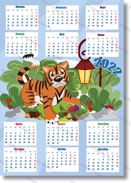 Тигр календарь