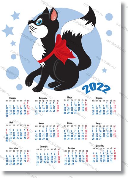Кот календарь