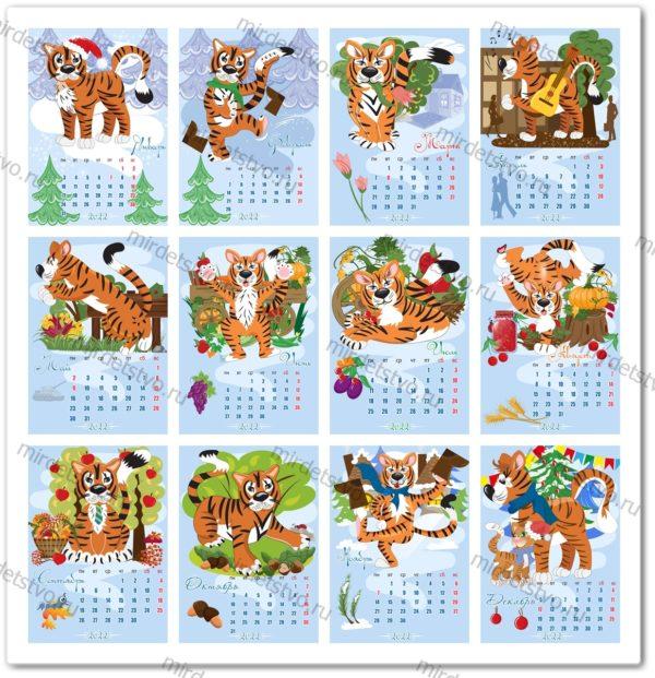 Календарь набор по-месяцам. Полосатый Тигр