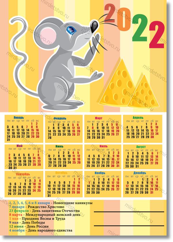 Календарь 2022
