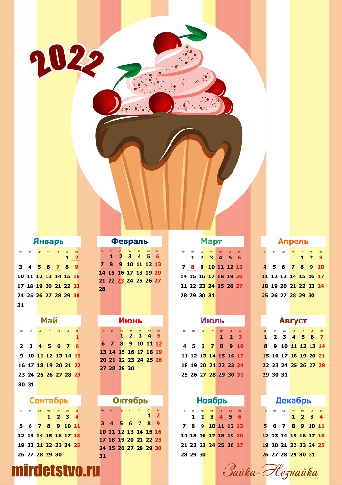 Календарь2022