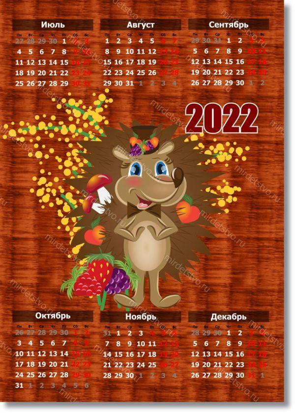 календарь ежик