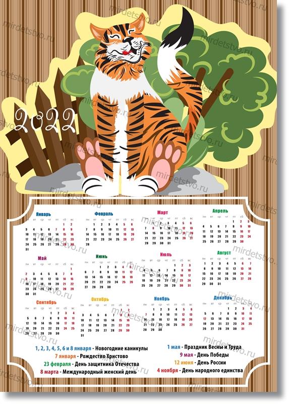 019 Календарь