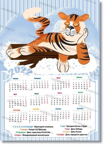 020 Календарь