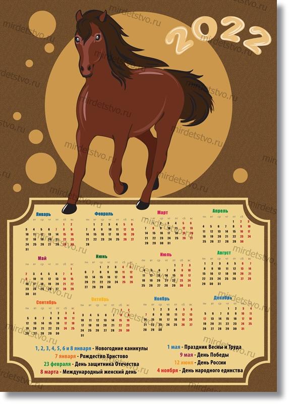 021 Календарь