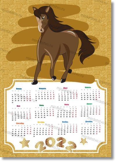 022 Календарь
